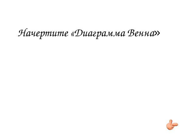 Начертите «Диаграмма Венна»