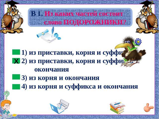 1) из приставки, корня и суффикса 2) из приставки, корня и суффикса и оконча...