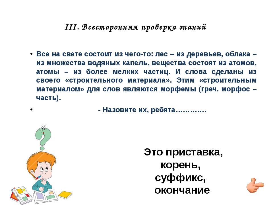 III. Всесторонняя проверка знаний Все на свете состоит из чего-то: лес – из...