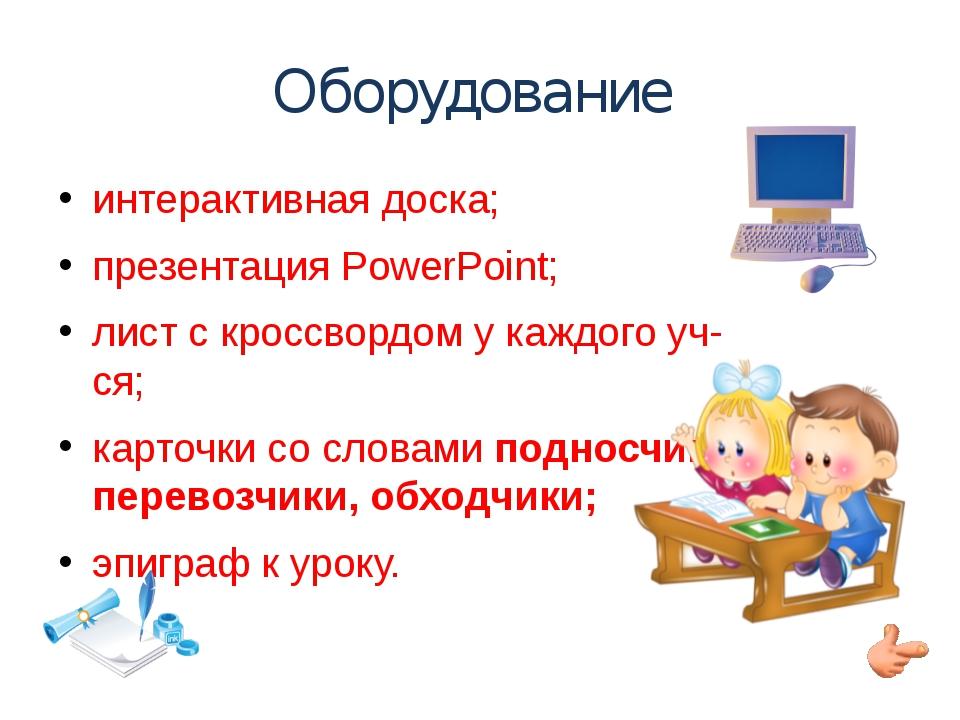 Оборудование интерактивная доска; презентация PowerPoint; лист с кроссвордом...