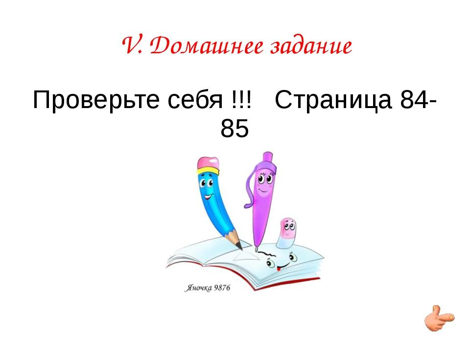 V. Домашнее задание Проверьте себя !!! Страница 84-85