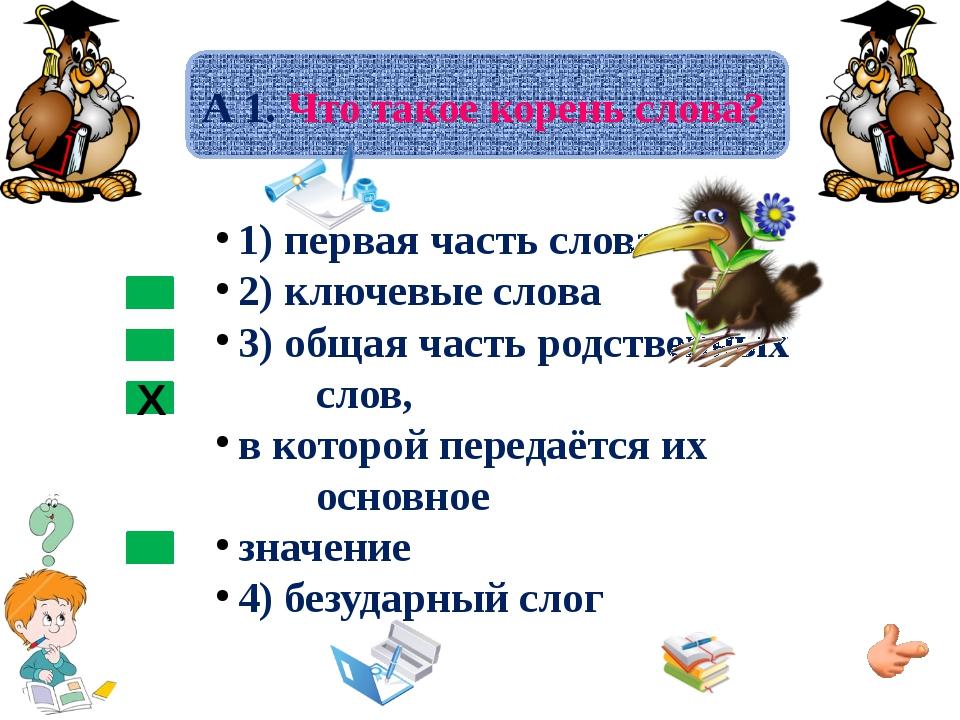 1) первая часть слова 2) ключевые слова 3) общая часть родственных слов, в к...