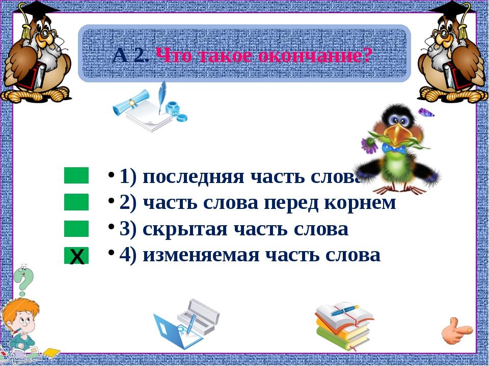 1) последняя часть слова 2) часть слова перед корнем 3) скрытая часть слова...