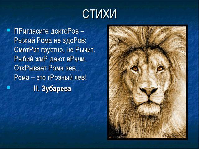 СТИХИ ПРигласите доктоРов – Рыжий Рома не здоРов: СмотРит грустно, не Рычит....