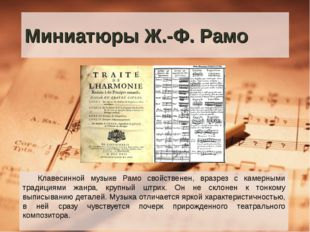 Миниатюры Ж.-Ф. Рамо Клавесинной музыке Рамо свойственен, вразрез с камерными