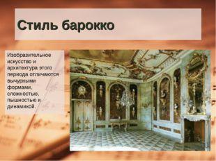 Стиль барокко Изобразительное искусство и архитектура этого периода отличаютс