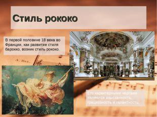 Стиль рококо В первой половине 18 века во Франции, как развитие стиля барокко