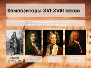 Композиторы XVI-XVIII веков И.Кригер (1649-1725) Ж.Б.Люлли (1632-1687) А.Коре