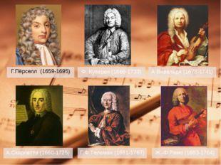 Г.Пёрселл (1659-1695) А.Скарлатти (1660-1725) Ф. Куперен (1668-1733) А Виваль