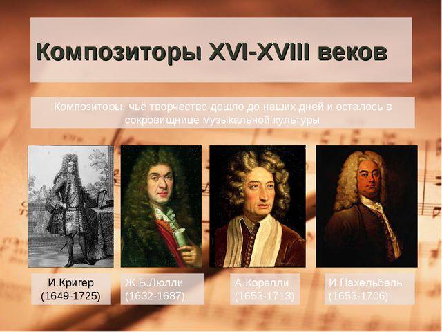 Композиторы XVI-XVIII веков И.Кригер (1649-1725) Ж.Б.Люлли (1632-1687) А.Коре...