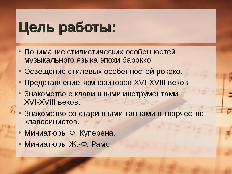 Цель работы: Понимание стилистических особенностей музыкального языка эпохи б...