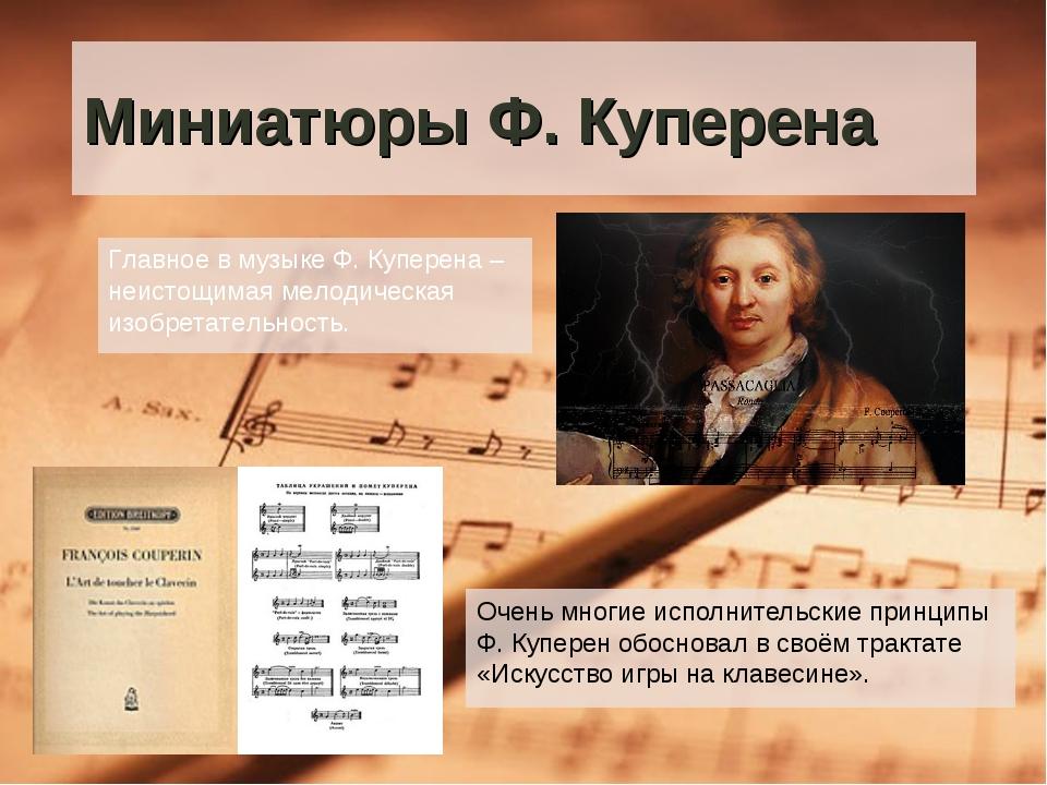 Миниатюры Ф. Куперена Очень многие исполнительские принципы Ф. Куперен обосно...