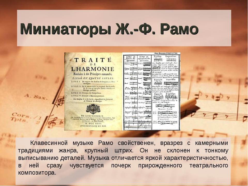 Миниатюры Ж.-Ф. Рамо Клавесинной музыке Рамо свойственен, вразрез с камерными...