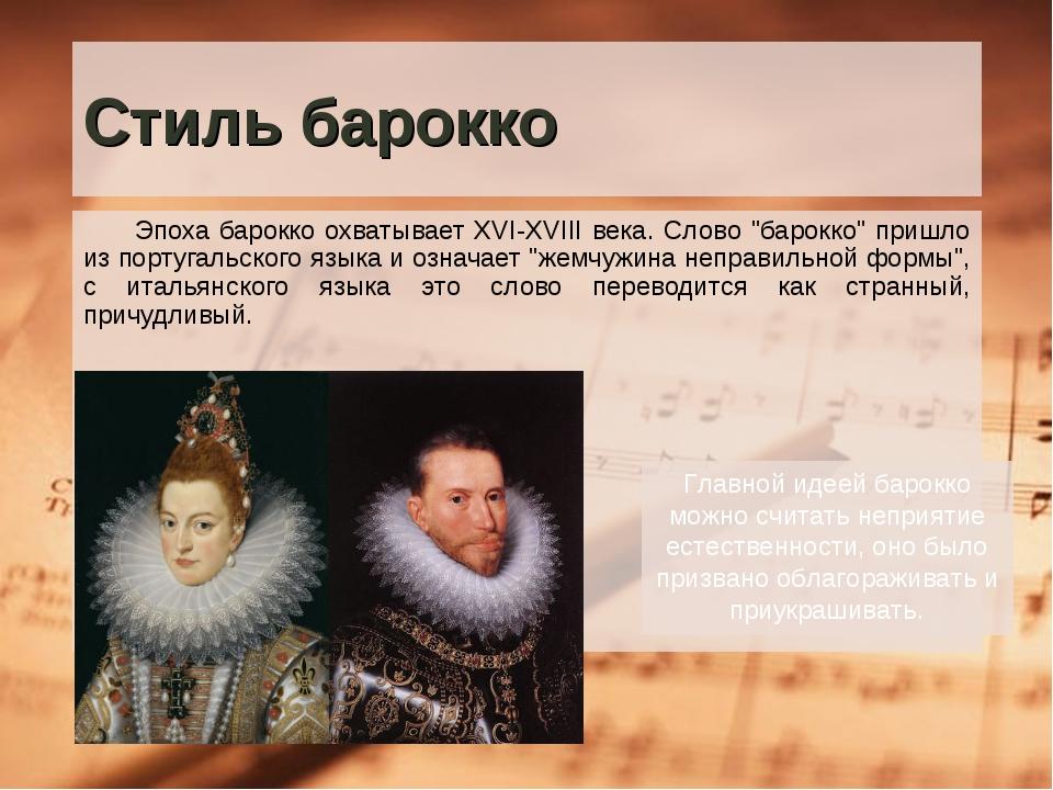 "Стиль барокко Эпоха барокко охватывает XVI-XVIII века. Слово ""барокко"" пришло..."