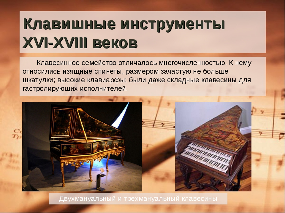 Клавишные инструменты XVI-XVIII веков Клавесинное семейство отличалось многоч...