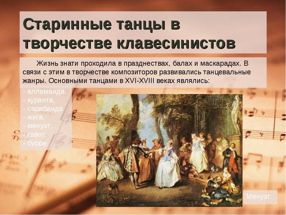 Старинные танцы в творчестве клавесинистов Жизнь знати проходила в празднеств...