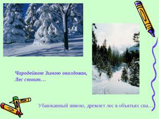 Чародейкою Зимою околдован, Лес стоит… Убаюканный зимою, дремлет лес в объять