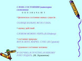 СЛОВА СОСТОЯНИЯ (категория состояния) О Б О З Н А Ч А Ю Т физическое состоян
