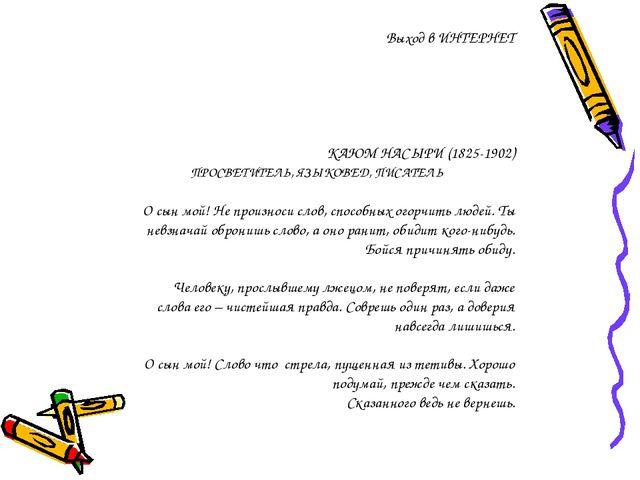 Выход в ИНТЕРНЕТ КАЮМ НАСЫРИ (1825-1902) ПРОСВЕТИТЕЛЬ, ЯЗЫКОВЕД, ПИСАТЕЛЬ О с...