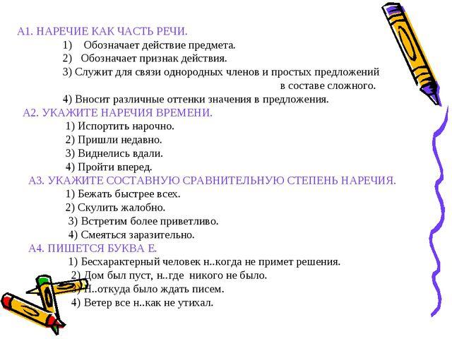 А1. НАРЕЧИЕ КАК ЧАСТЬ РЕЧИ. 1) Обозначает действие предмета. 2) Обозначает пр...