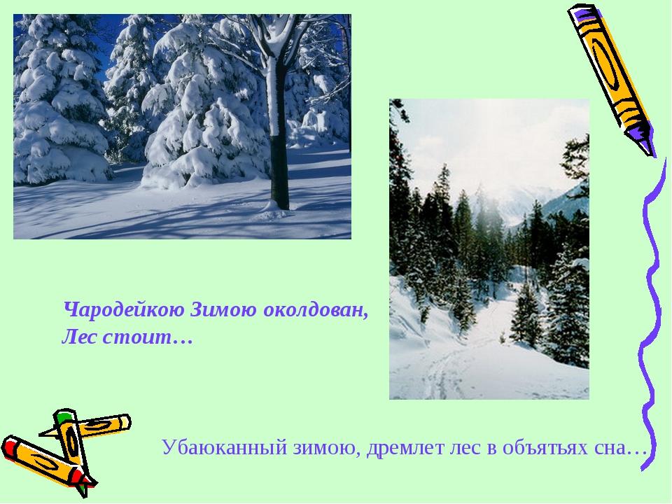 Чародейкою Зимою околдован, Лес стоит… Убаюканный зимою, дремлет лес в объять...
