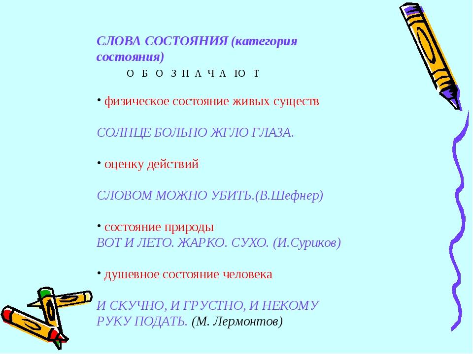 СЛОВА СОСТОЯНИЯ (категория состояния) О Б О З Н А Ч А Ю Т физическое состоян...