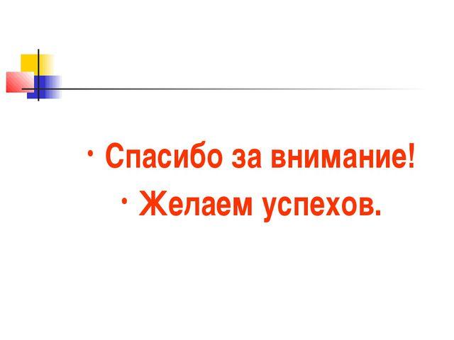 Спасибо за внимание! Желаем успехов.