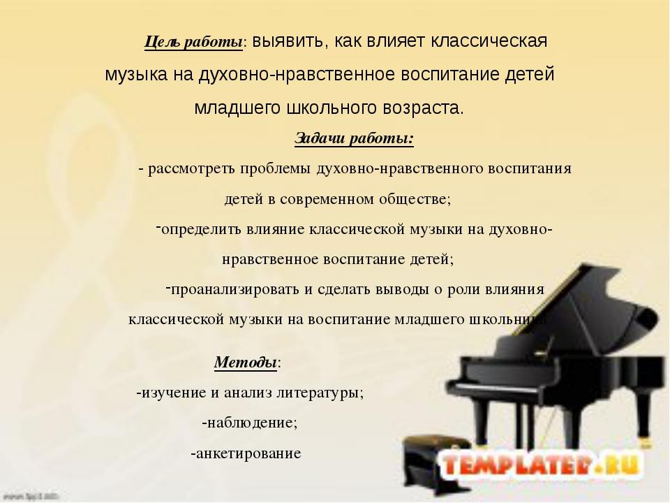 Цель работы: выявить, как влияет классическая музыка на духовно-нравственное...