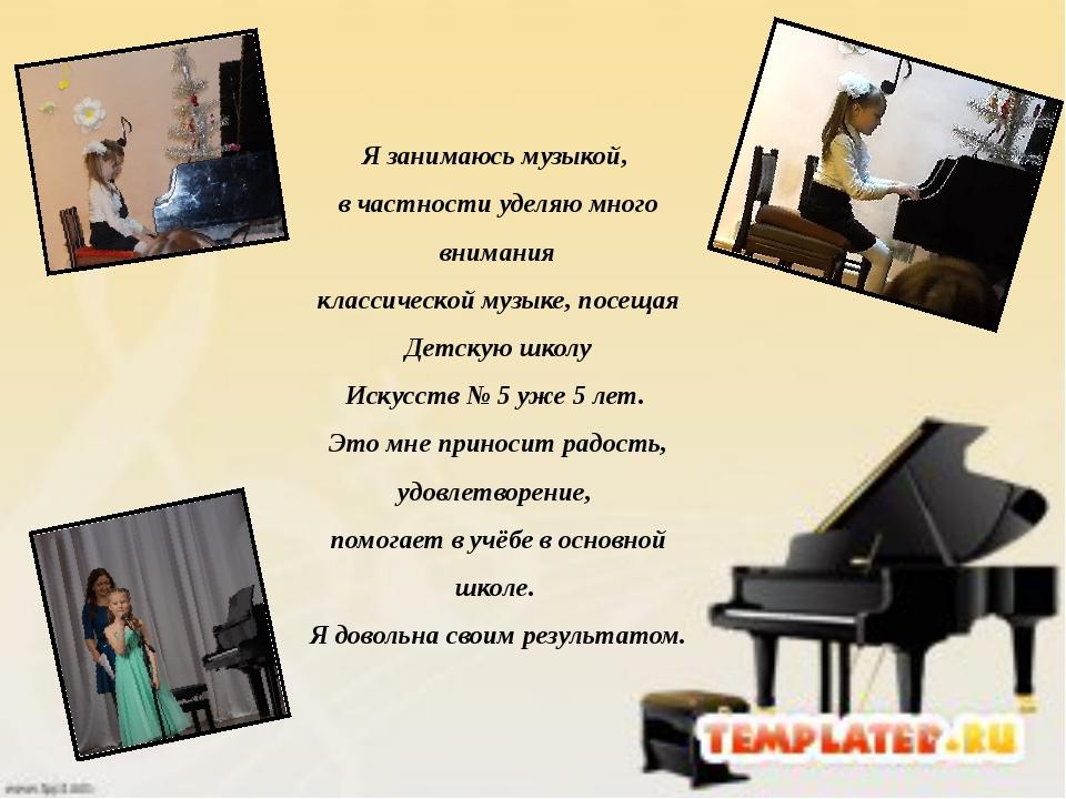 Я занимаюсь музыкой, в частности уделяю много внимания классической музыке, п...