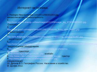 1. Radegov.files.wordpress.com/2011/06/201004.jpg- авиакосмическая промышленн