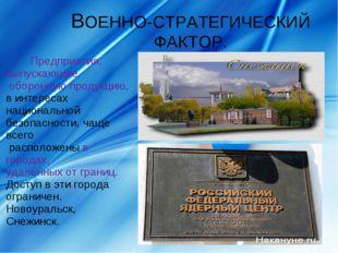ВОЕННО-СТРАТЕГИЧЕСКИЙ ФАКТОР. Предприятия, выпускающие оборонную продукцию,