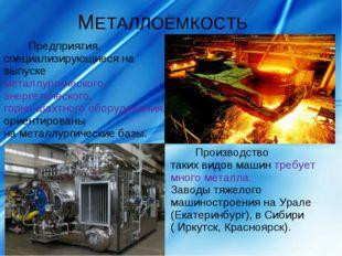 МЕТАЛЛОЁМКОСТЬ. Предприятия, специализирующиеся на выпуске металлургического