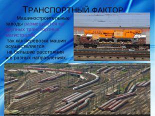 ТРАНСПОРТНЫЙ ФАКТОР Машиностроительные заводы размещаются на крупных транспо