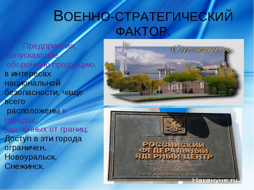 ВОЕННО-СТРАТЕГИЧЕСКИЙ ФАКТОР. Предприятия, выпускающие оборонную продукцию,...