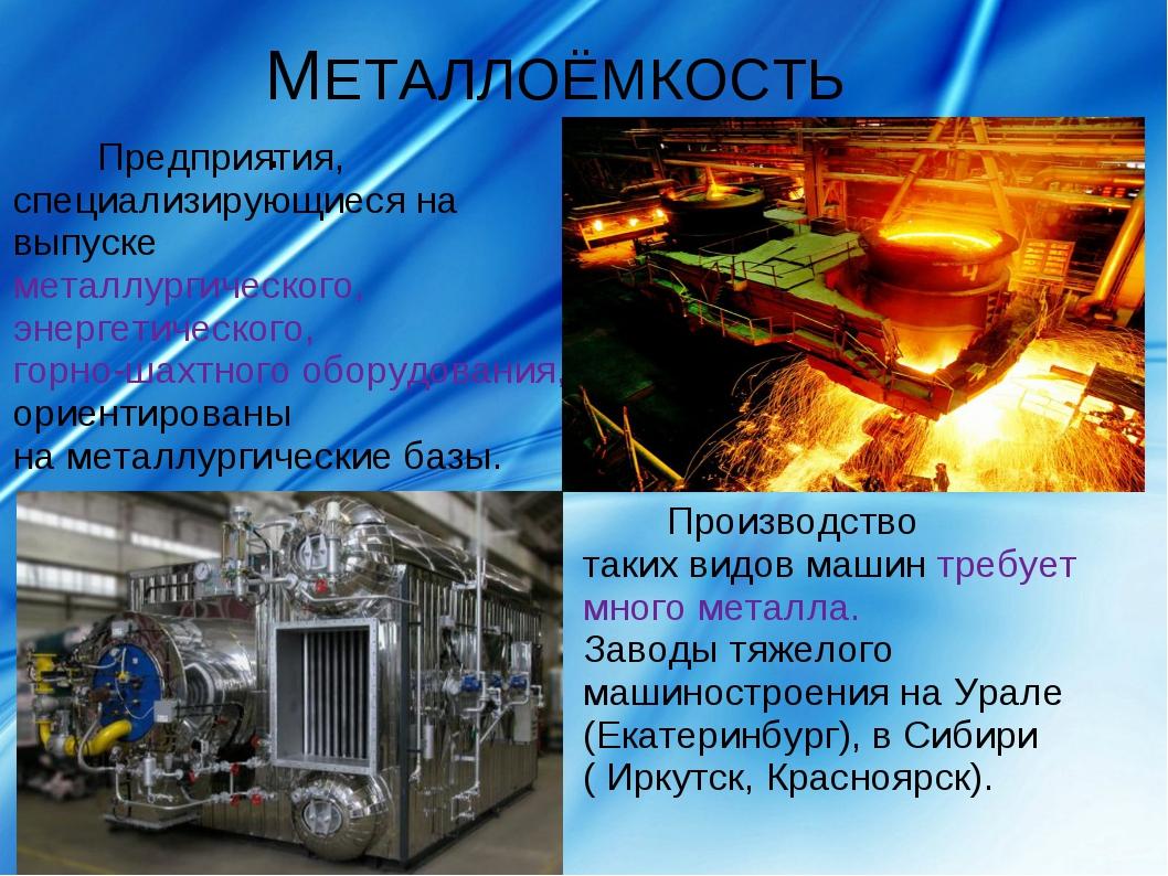 МЕТАЛЛОЁМКОСТЬ. Предприятия, специализирующиеся на выпуске металлургического...