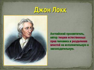 Джон Локк Английский просветитель, автор теории естественных прав человека и