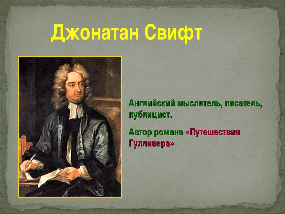Джонатан Свифт Английский мыслитель, писатель, публицист. Автор романа «Путеш...