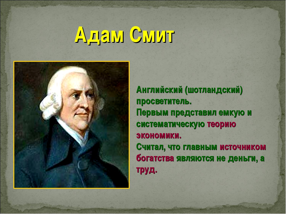 Адам Смит Английский (шотландский) просветитель. Первым представил емкую и си...