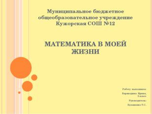 Муниципальное бюджетное общеобразовательное учреждение Кужорская СОШ №12 МАТЕ