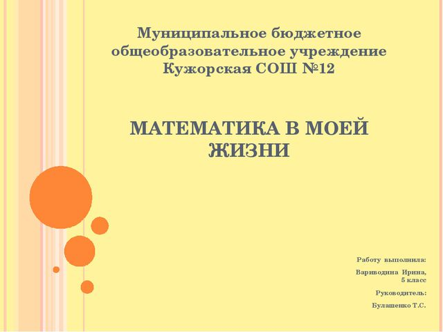Муниципальное бюджетное общеобразовательное учреждение Кужорская СОШ №12 МАТЕ...