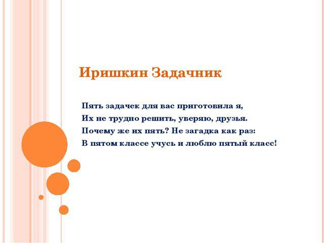 Иришкин Задачник Пять задачек для вас приготовила я, Их не трудно решить, уве...