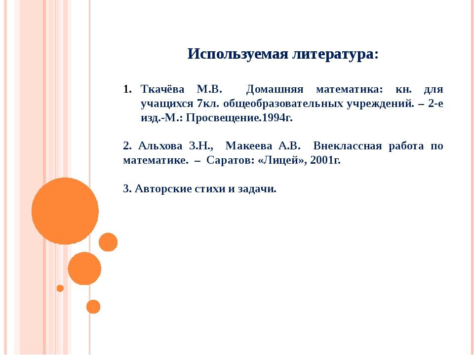Используемая литература: Ткачёва М.В. Домашняя математика: кн. для учащихся...