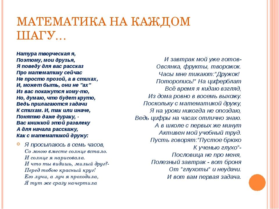МАТЕМАТИКА НА КАЖДОМ ШАГУ… Натура творческая я, Поэтому, мои друзья, Я поведу...