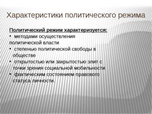Характеристики политического режима Политический режим характеризуется: метод