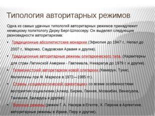 Типология авторитарных режимов Одна из самых удачных типологий авторитарных р