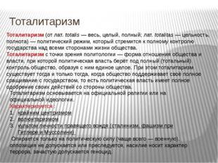 Тоталитаризм Тоталитаризм (от лат.totalis— весь, целый, полный; лат.totali