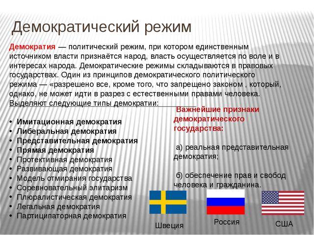 Демократический режим Демократия— политический режим, при котором единственн...