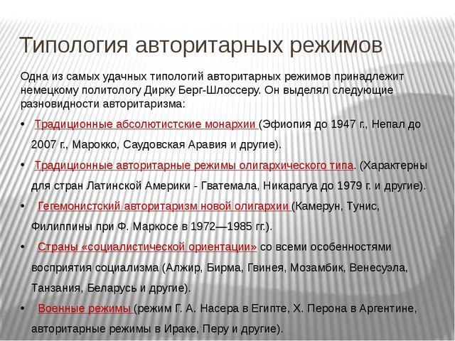 Типология авторитарных режимов Одна из самых удачных типологий авторитарных р...