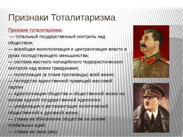 Признаки Тоталитаризма Признаки тоталитаризма: — тотальный государственный ко...
