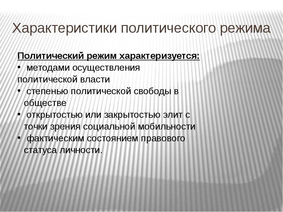 Характеристики политического режима Политический режим характеризуется: метод...